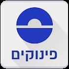 לאומי קארד - פינוקים icon