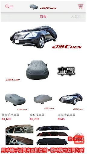 捷寶成車罩:避光墊汽機車自行車車罩及汽車用品