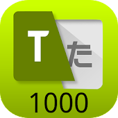Japanese English Touch! 1000