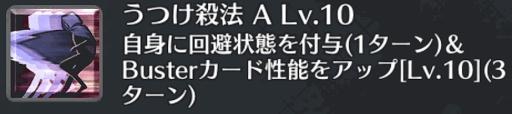 うつけ殺法[A]