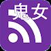 鬼女まとめのまとめ/低速sim、オフライン、音声読み上げ対応 Icon