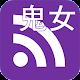 鬼女まとめのまとめ/低速sim、オフライン、音声読み上げ対応 (app)