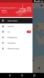 Крым Паром- screenshot thumbnail