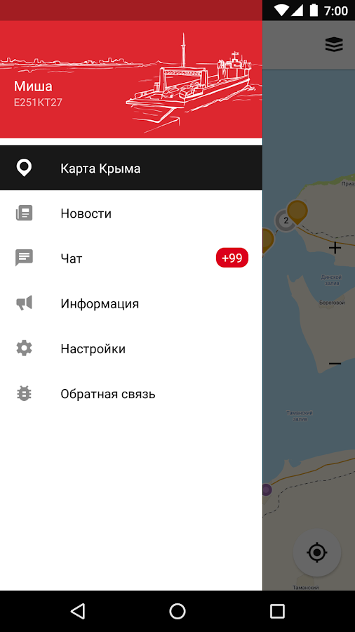 Крым Паром- screenshot