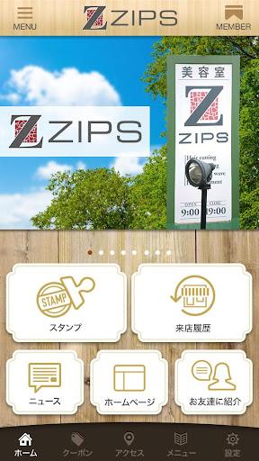 阿賀野市の美容サロンZIPSの公式アプリ