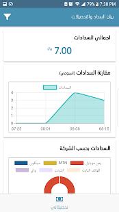 Download الهدهد For PC Windows and Mac apk screenshot 4