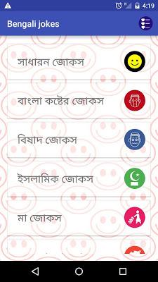 Bengali Jokes 2016 - screenshot