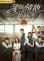 My Love Rival is Myself China Web Drama
