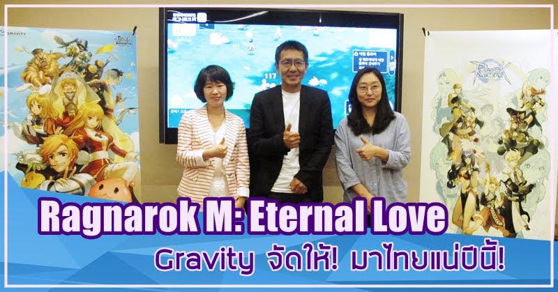 [Ragnarok M] มาแน่ปีนี้! Gravity จัดให้แฟนๆ ชาวไทย!