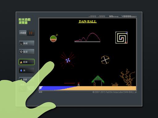 玩免費模擬APP|下載粉末遊戲瀏覽器 app不用錢|硬是要APP