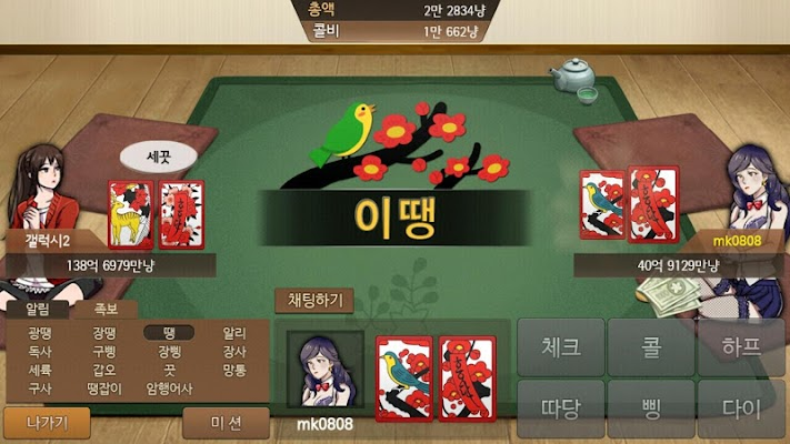 섯다 꽃들의 전쟁 - screenshot