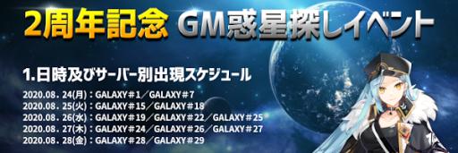 GM惑星探しイベント
