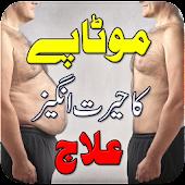 Motapay Ka ilaj in Urdu