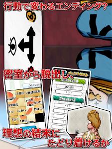 脱出 2人きりの部屋 screenshot 13