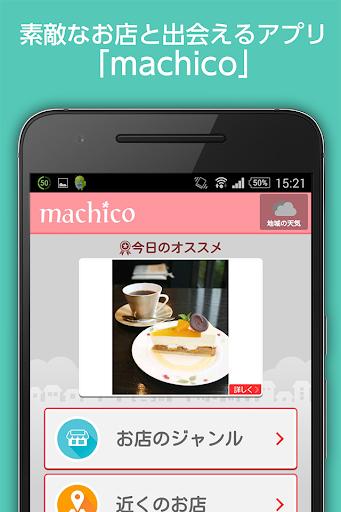 machico 〜あなたの街の素敵なお店と出会いませんか?〜