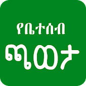 Ethiopian Family Fun የቤተሰብ ጫወታ - Ethiopian App