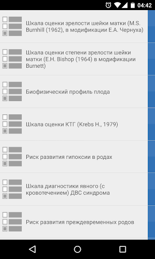 Акушерство Apk Download Free for PC, smart TV