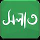 অর্থপূর্ণ নামায (সালাত) শব্দসহ (app)