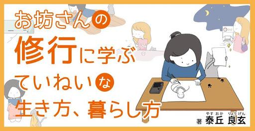 【無料】泣ける話!「泣ける2ch 2chまとめらば~ず」 1.2 APK - ...