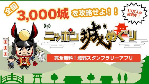 ニッポン城めぐり(無料スタンプラリー・戦国位置ゲーム) Játékok (apk) ingyenesen letölthető részére Android/PC/Windows screenshot