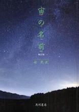 Photo: ■宇宙(そら)の名前  (内容)本のプラネタリウム。星空の物語を。月と星、夜空の天体歳時記図鑑。 永遠の名著として知られるロングセラーです。まったりジオで空に思いを馳せるのもイイかも。