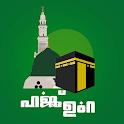 Hajj Malayalam Guide icon