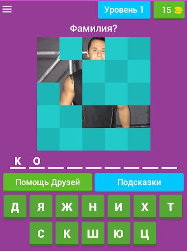 u0423u0433u0430u0434u0430u0439 u0417u0432u0435u0437u0434u0443 3.13.6z screenshots 7