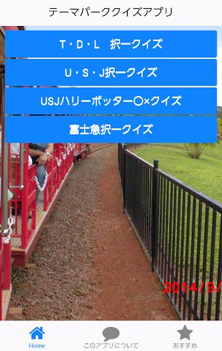 テーマパーククイズ【豆知識クイズ雑学・無料アプリ】