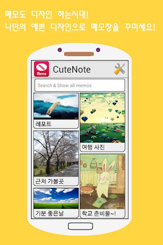 android Premiun Memo Screenshot 0