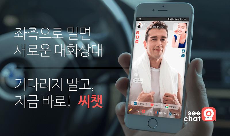 Скриншот 씨챗 SeeChat - 실시간 화상채팅, 영상채팅, 화상채팅은 SeeChat!!
