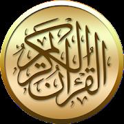 القرآن الكريم مع التفسير وميزات أخرى