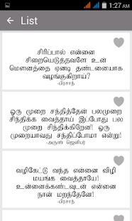 Tamil Kadhal kavithaigal screenshot