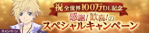 100万DL突破祈念キャンペーン