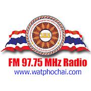 วัดโพธิ์ชัยFM97.75MHz