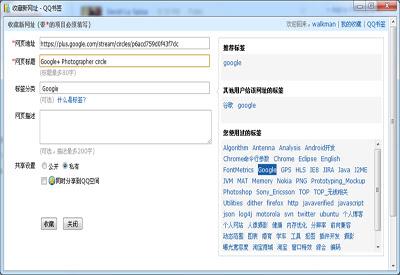 QQBookmarks