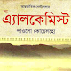 The Alchemist Bangla and English Book Download on Windows