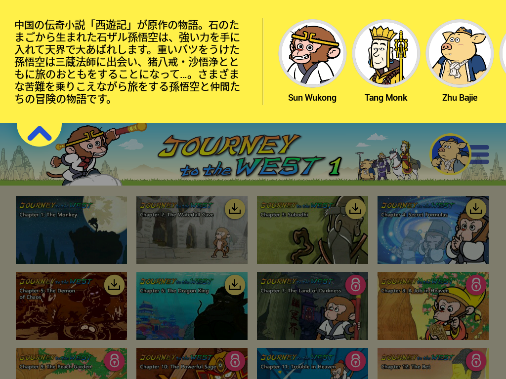 Journey to the West 1- スクリーンショット
