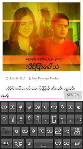 Free Myanmar Movies Screenshot 4