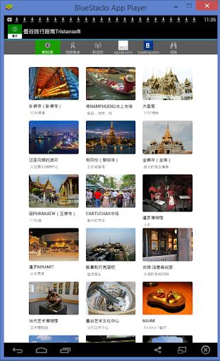 曼谷旅行指南Tristansoft