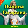 Полина Гагарина песни APK
