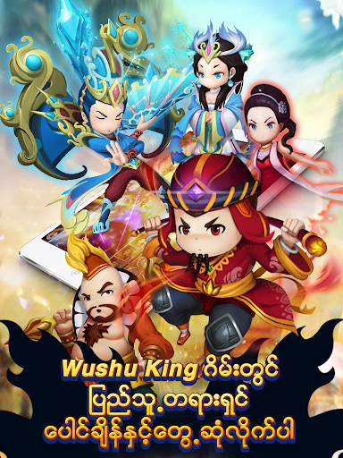 Wushu King - ThineBayin  screenshots EasyGameCheats.pro 4