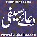 Dua e Saifi | Spiritual gifts icon
