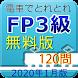 電車でとれとれFP3級 2020年1月版 - 無料版 -