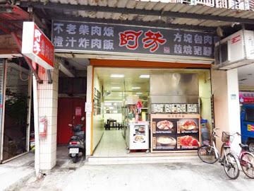 阿芳魯肉飯
