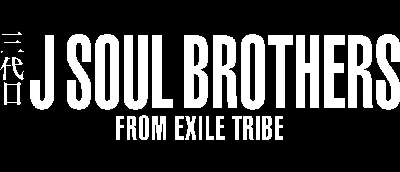 Sandaime J SOUL BROTHERS