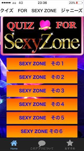 ファンクイズ FOR SEXY ZONE ジャニーズ