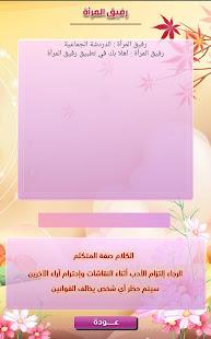 Download رفيق المرأة For PC Windows and Mac apk screenshot 6