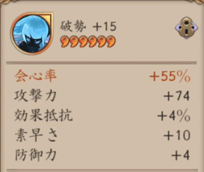 ★6会心率