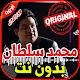 أغاني محمد سلطان بدون نت - الشبعان Mohamed Sultan Download for PC Windows 10/8/7