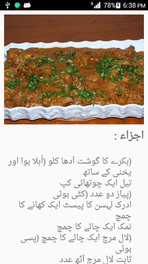 Beef recipes in urdu android apps on google play beef recipes in urdu screenshot forumfinder Image collections